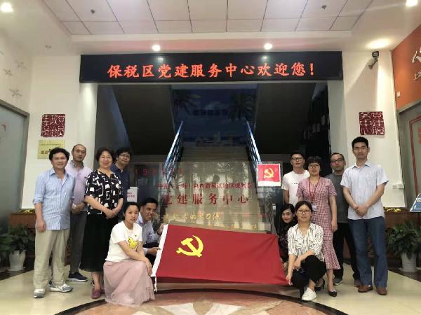 机关第九党支部赴上海自贸...